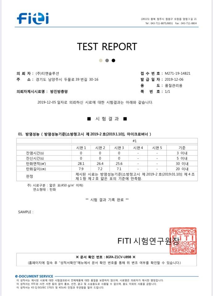 티엔 나노방진망 기화열 테스트 시험