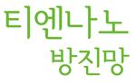 티엔 나노 방진망 : 미세먼지 방충망 공기살균기 파아란랩