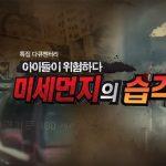 학교 주변 도로와 미세먼지 문제에 대한 오마이뉴스 보도