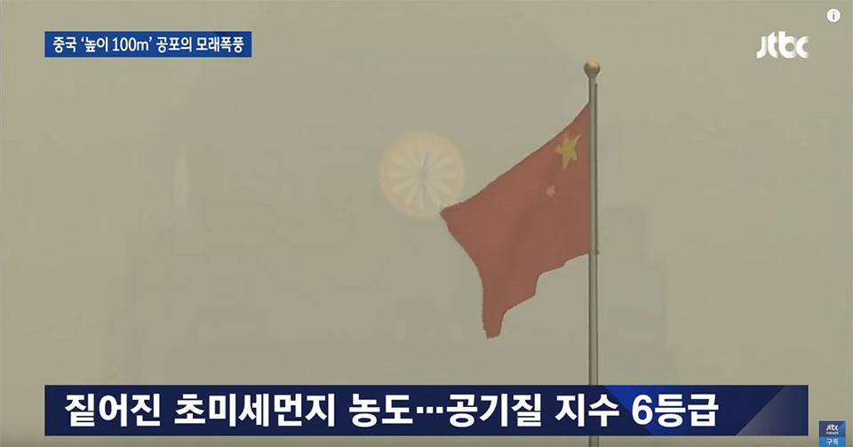 중국-초미세먼지-공기질-지수-6등급