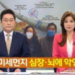KBS 초미세먼지 심장 뇌까지 파고든다!