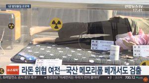 라돈-위협-1급발암물질