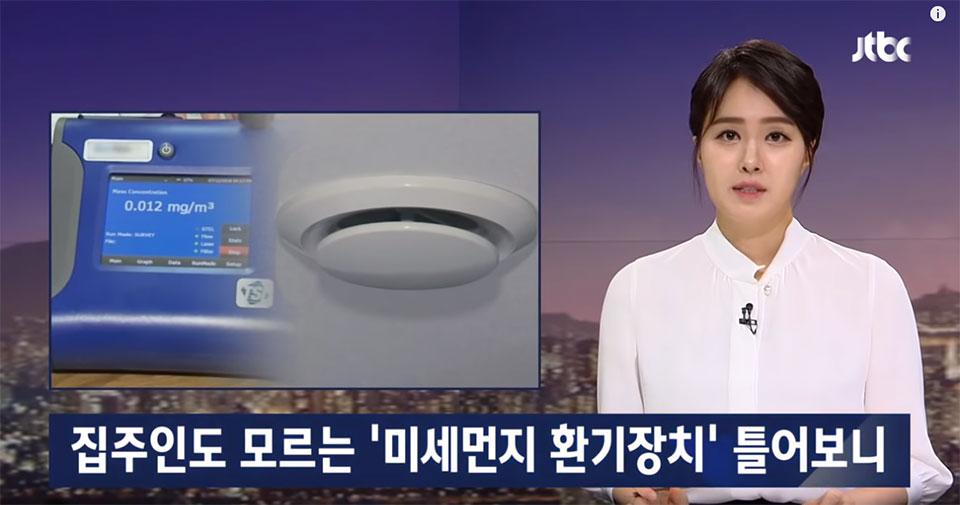 미세먼지-환기장치