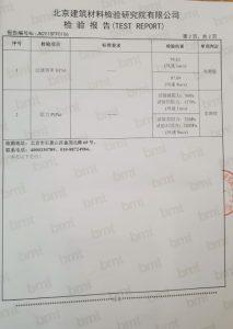 방진망-중국-테스트-결과3