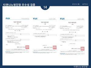티엔나노방진망 소개 (15)