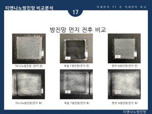 티엔나노방진망 소개 (18)