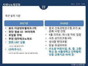 티엔나노방진망 소개 (23)