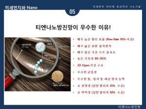 티엔나노방진망 소개 (6)