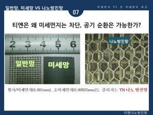 티엔나노방진망 소개 (8)