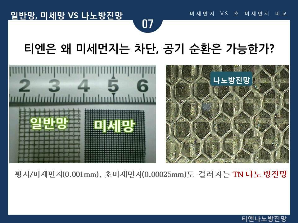 홍제동 한화 아파트 티엔나노방진망 설치