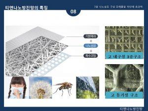 티엔나노방진망 소개 (9)
