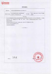 티엔 중국 시험성적 (4)