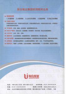 티엔 중국 시험성적 (6)
