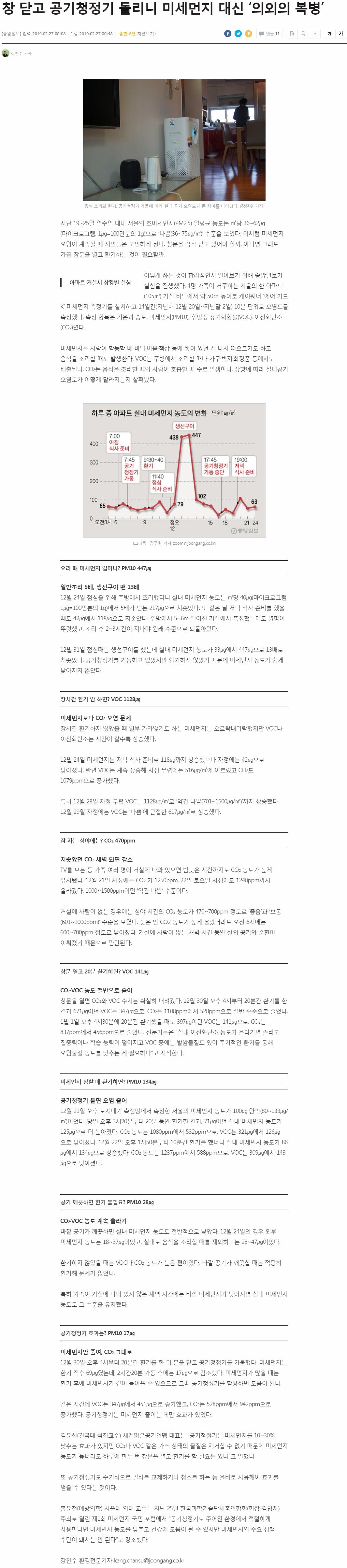 중앙일보-실내미세먼지와-이산화탄소