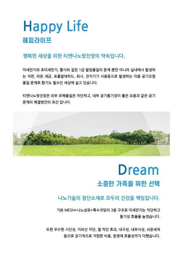 티엔나노방진망 소개