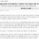 미세먼지 차단 융합섬유 나노복합필터 개발 티엔나노방진망 보도