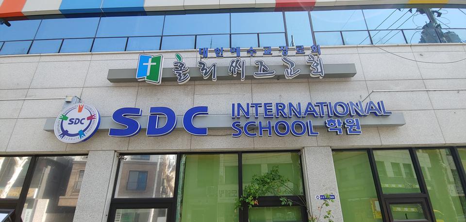 서초구-SDC인터내셔널스쿨학원