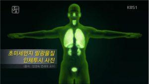 초미세먼지-흡입-후-인체에-퍼지는-실험