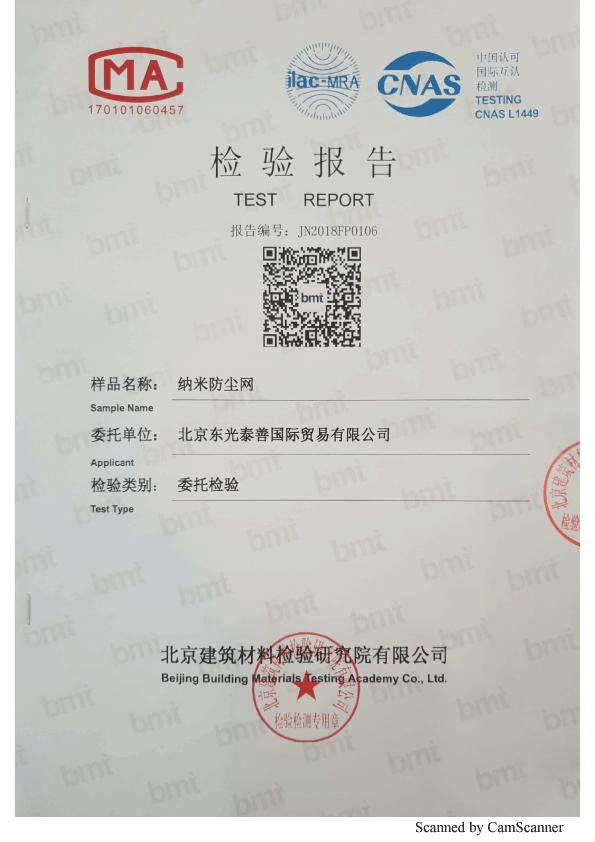 방진망-중국-테스트-결과1