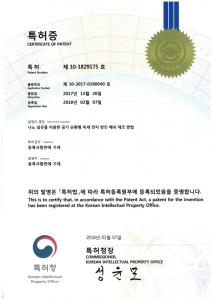 티엔 나노방진망 특허증