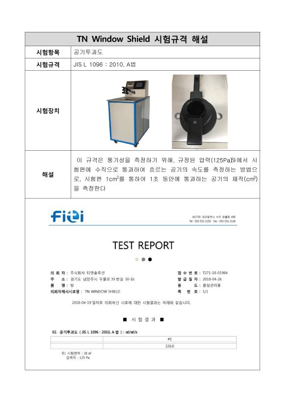 TN-Window-Shield-시험규격-해설_공기투과도