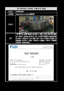 TN-Window-Shield-시험규격-해설_분진포집효율