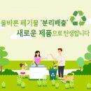 올바른 폐기물 분리 배출로 재활용률 높이기