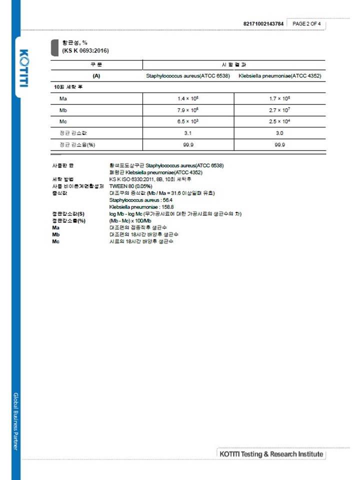 티엔나노 에어컨 필터 공인성적 시험성적 (3)