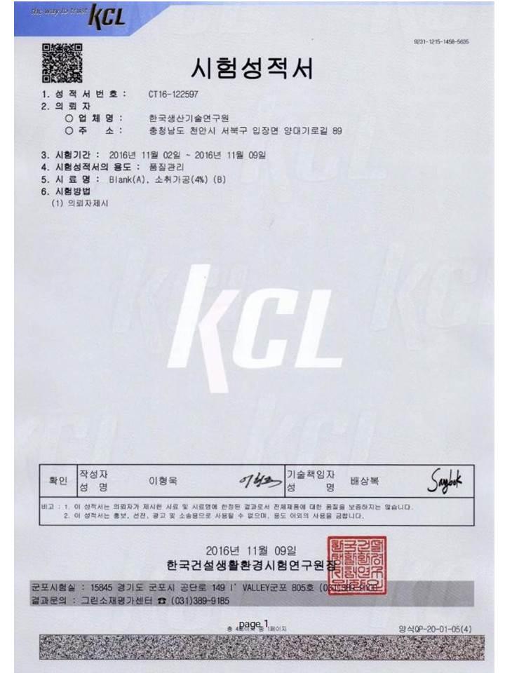 티엔나노 에어컨 필터 공인성적 시험성적 (5)