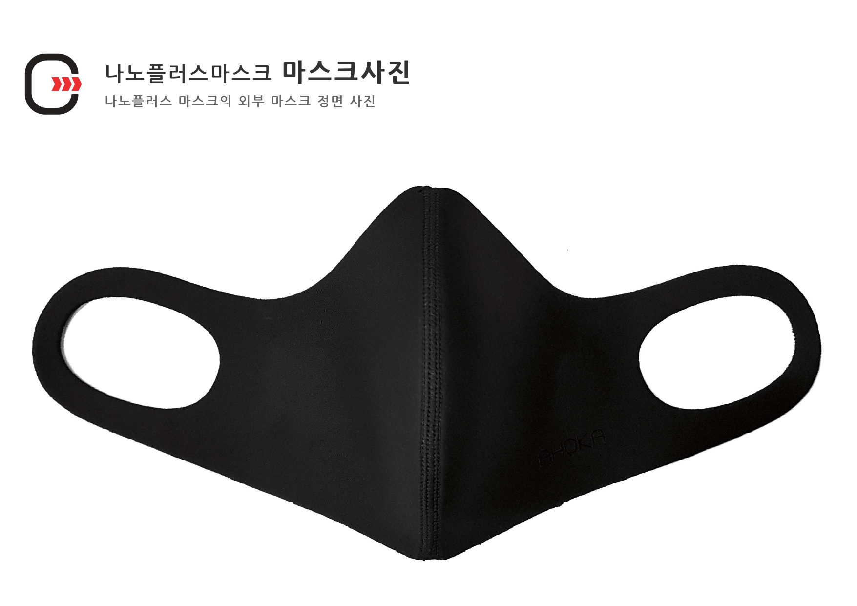 티엔 나노마스크(웰딩형) (10)