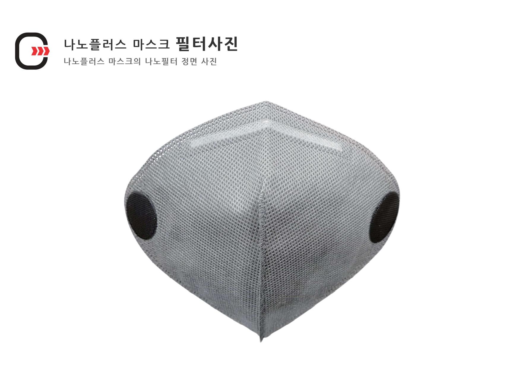 티엔 나노마스크(웰딩형) (12)