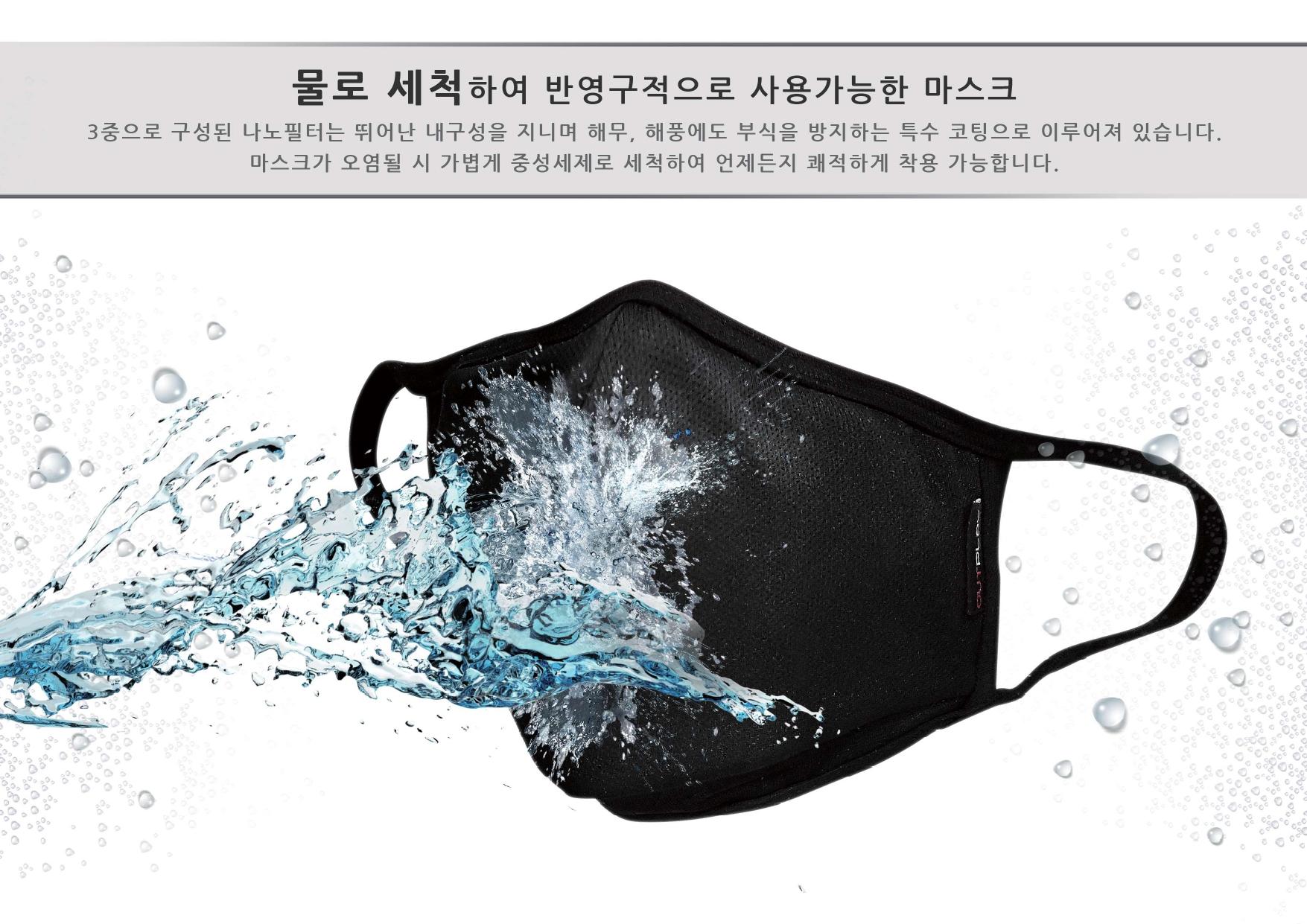 티엔 나노마스크 웰딩형