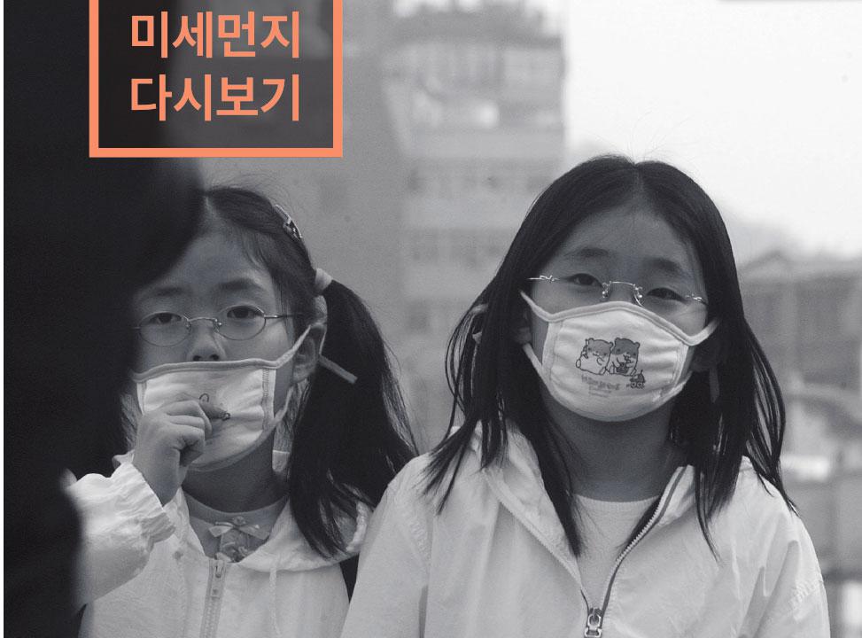 건강한 숨을 되찾기 위한 미세먼지 행동 가이드북