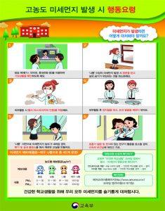 학교-미세먼지-대응-안내