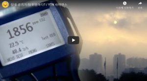 YTN-사이언스-실내-공기가-더-위험하다