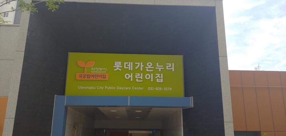 의정부 롯데가온누리 어린이집 티엔나노방진망