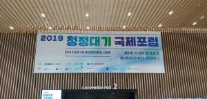 청정대기 국제포럼 (1)