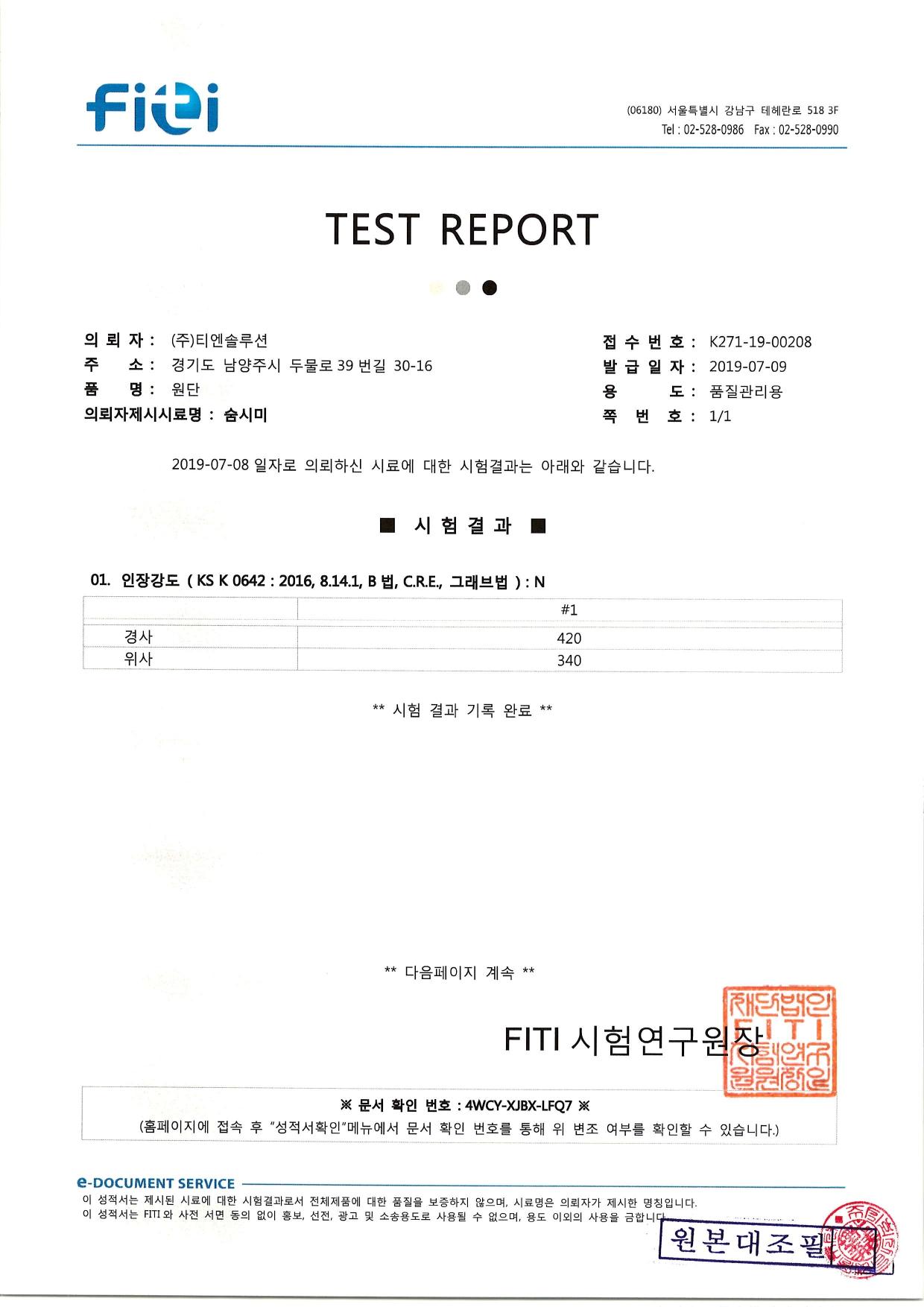 [성적서] 인장강도 (원본대조필)