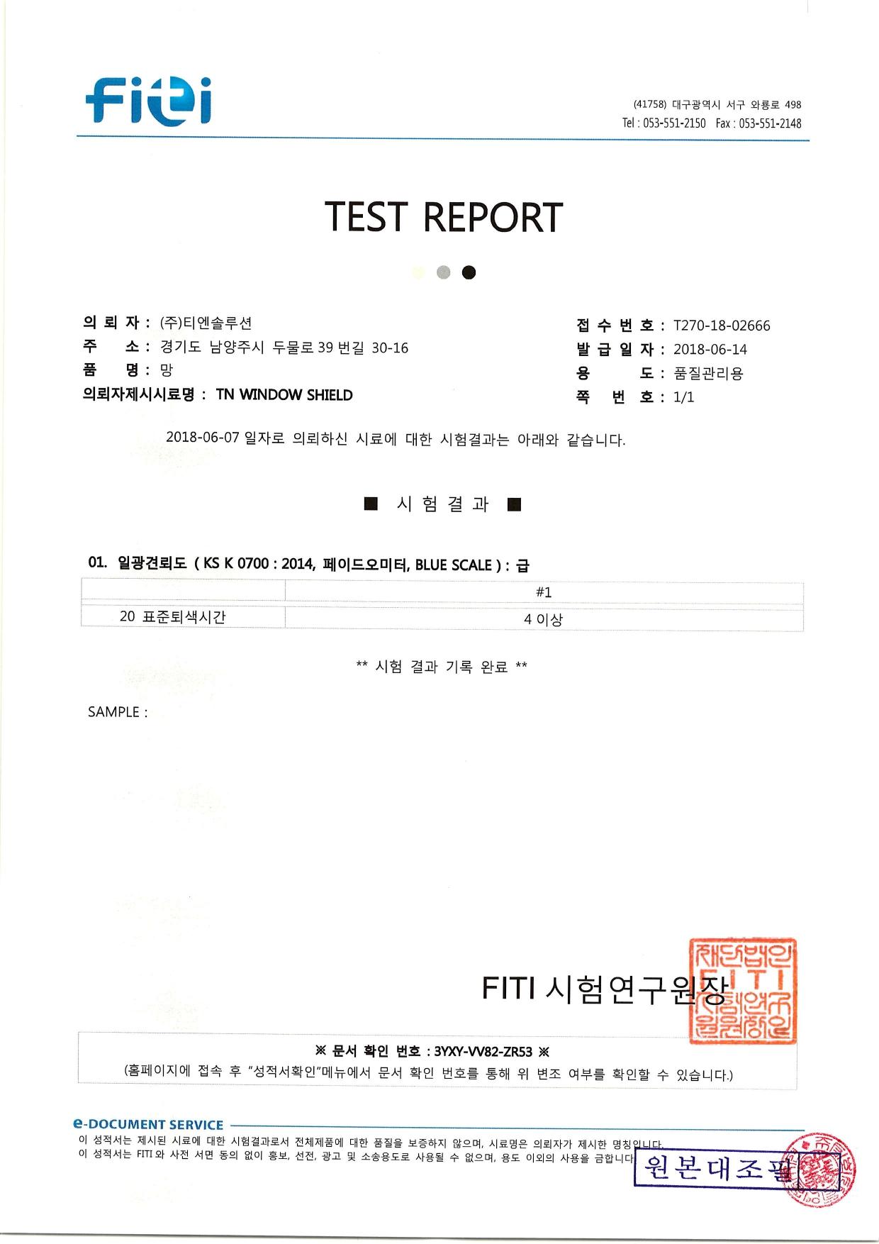 [성적서] 일광견뢰도 (원본대조필)
