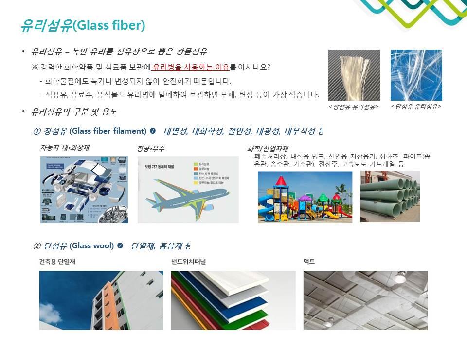 유리섬유 안전성 (1)