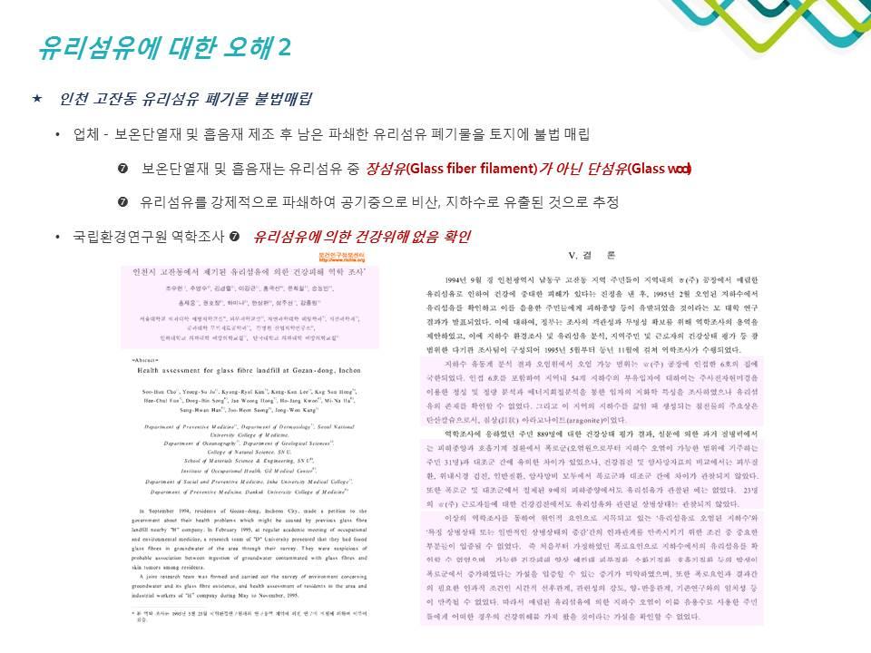유리섬유 안전성 (5)