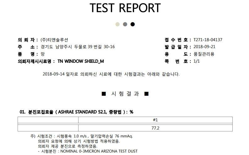 미세먼지 차단 방진망 성능 테스트 시험성적서 꼼꼼히 따져 보세요!