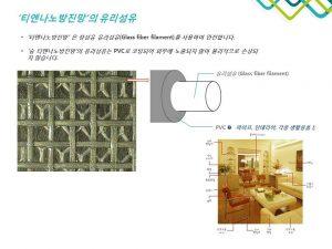 [티엔] 유리섬유 안전성 (2)