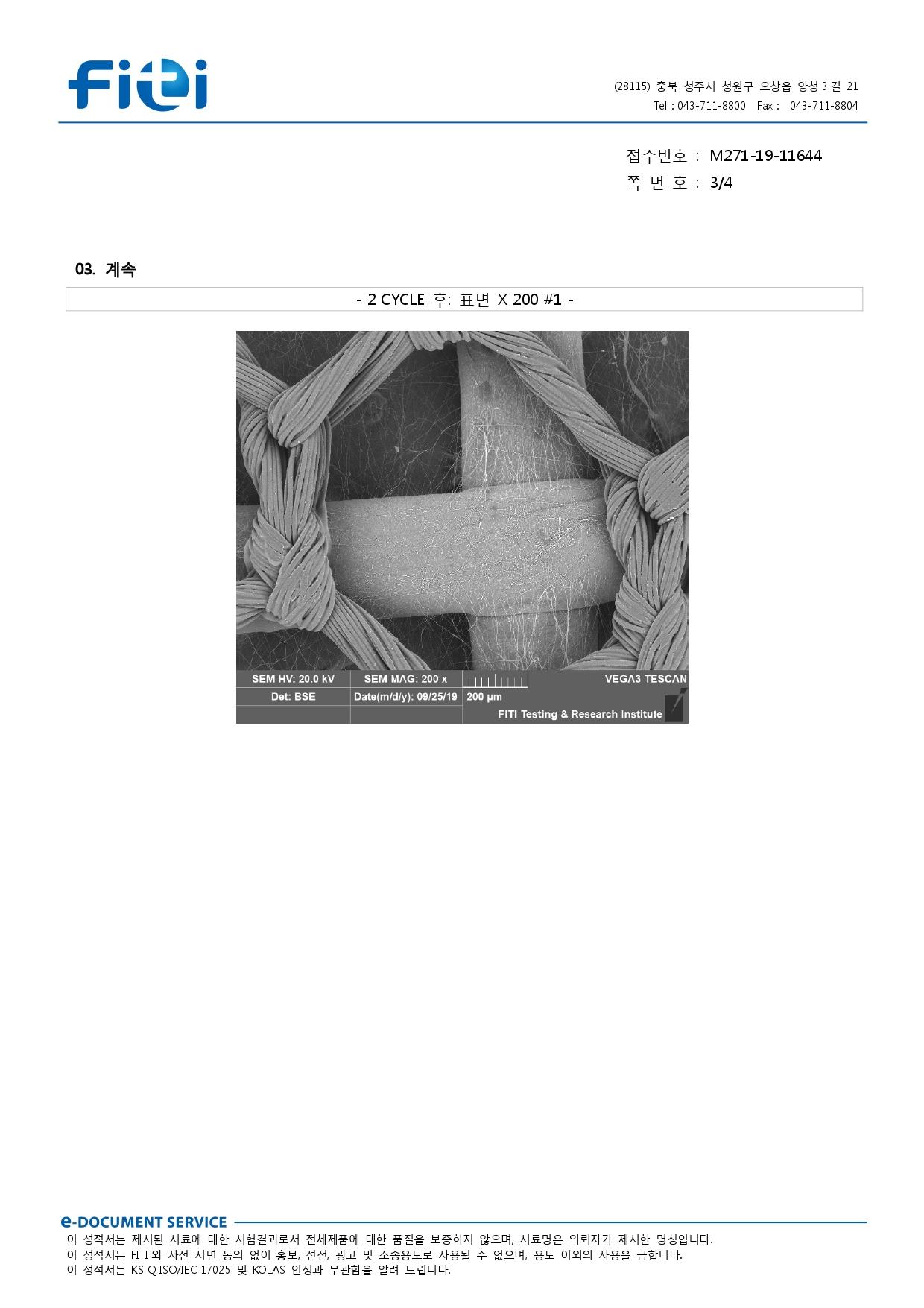 [티엔] 조달청 MAS용 성적서 (3)
