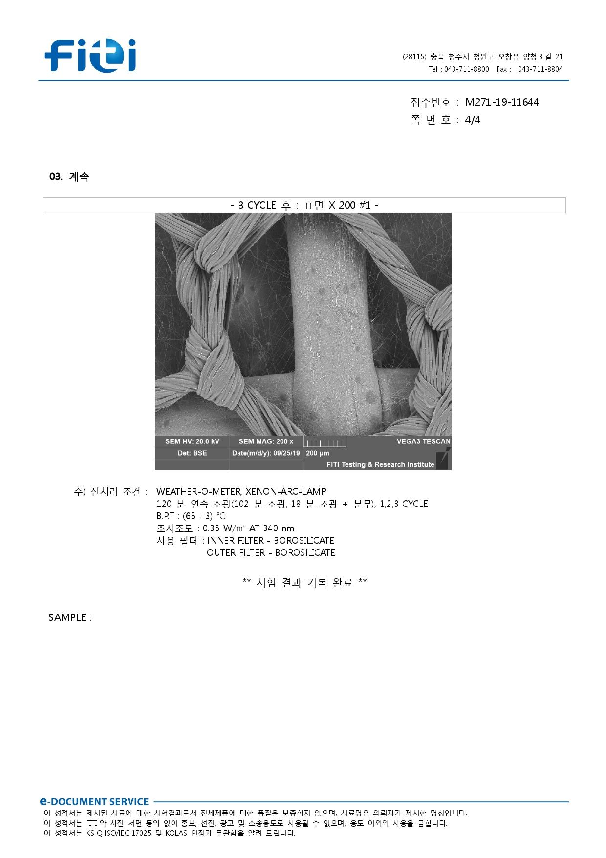 [티엔] 조달청 MAS용 성적서 (4)