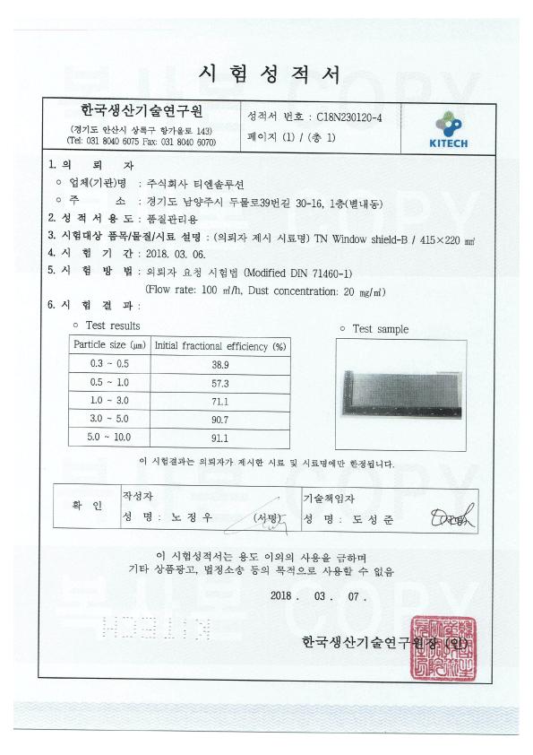 한국생산기술연구원-시험성적서