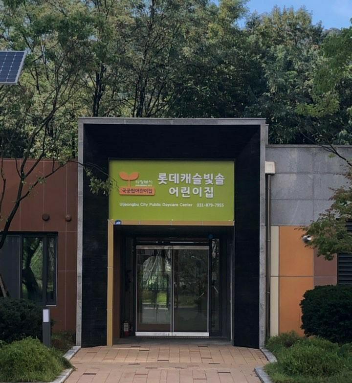 의정부 롯데캐슬빛솔 국공립어린이집 (2)