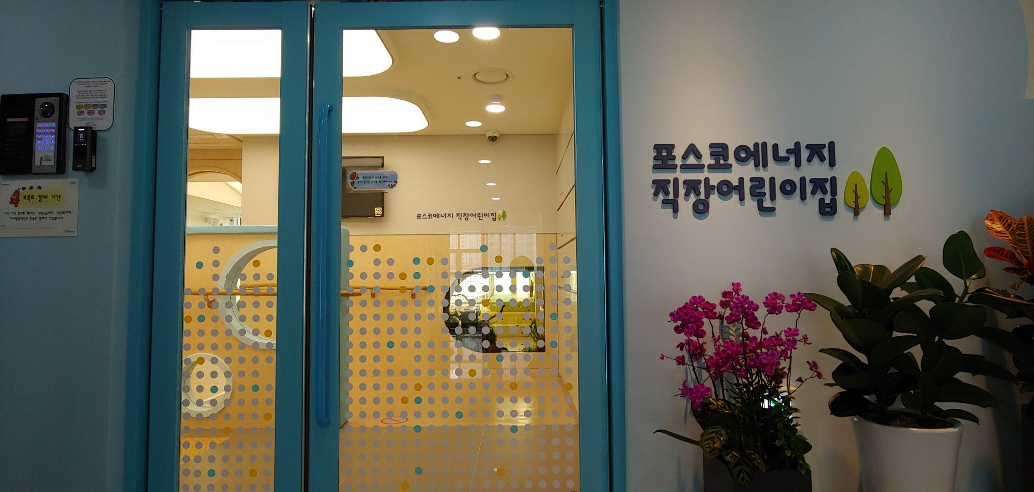 포스코 에너지 직장 어린이집 티엔 나노방진망 설치