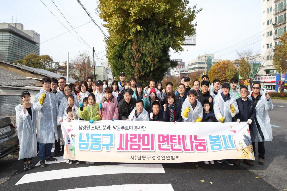 2019.11.23_남동구_사랑의_연탄나눔_봉사(남동구경영인연합회)_(13)