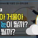 [기상청 날씨공부] 33강 눈일까? 비일까?
